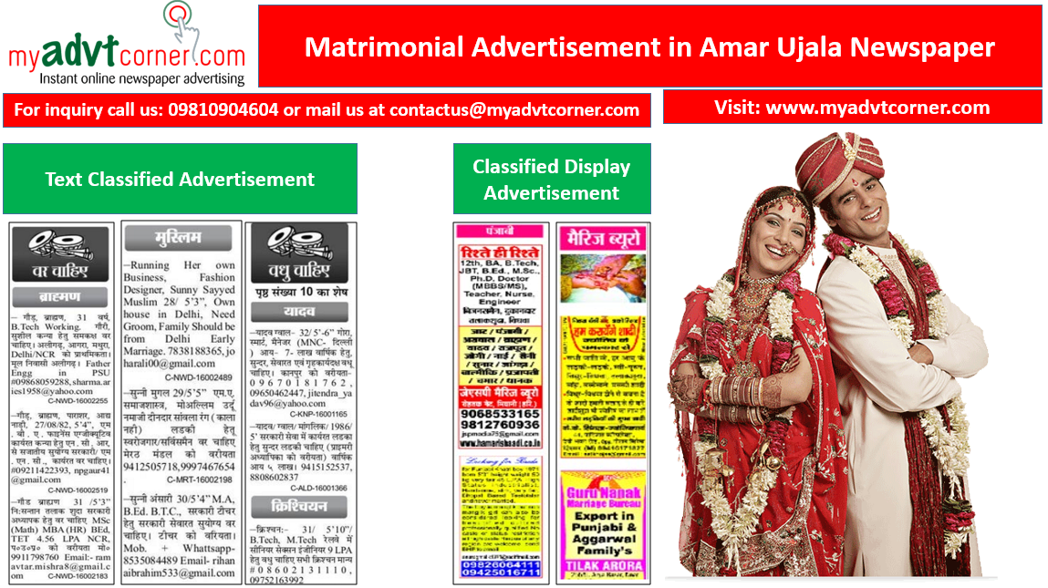 Booking Matrimonial Classified Advertisement in Amar Ujala Newspaper