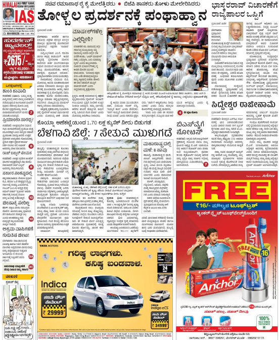 about newspapers in kannada All indian languages newspapers links read india's regional newspaper's news without downloading their fonts in tamil, hindi, urdu, telugu, malayalam, punjabi.