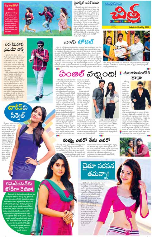 Reach Telugu readers with ads in Andhra Bhoomi