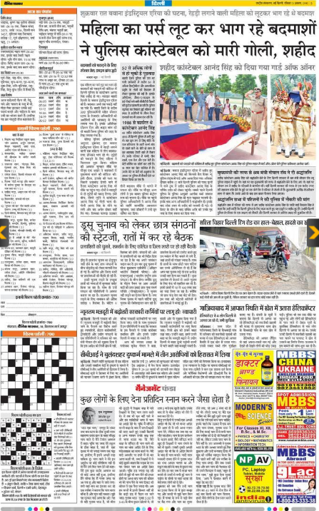 Dainik Bhaskar classified ad rates