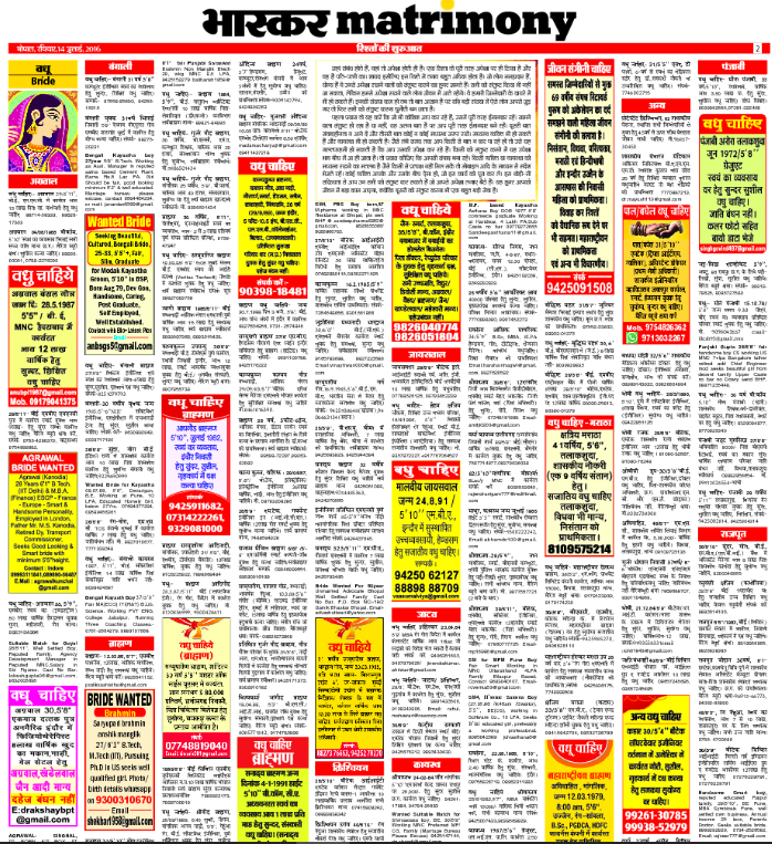 Dainik Bhaskar Matrimonial Advertisement