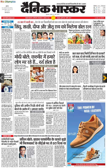 Dainik Bhaskar display advertisements