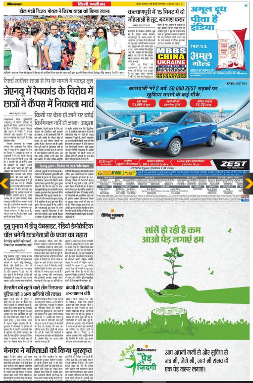 Dainik Bhaskar display ads
