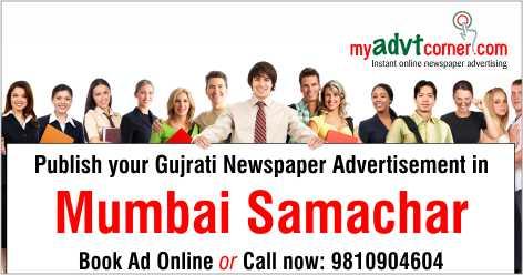Mumbai-Samachar-Newspaper-Ads