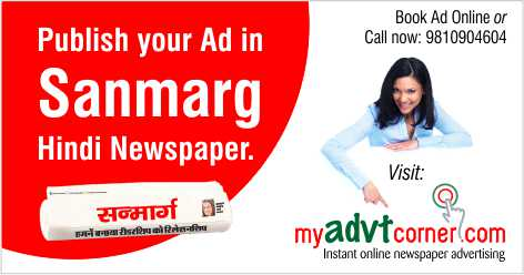 Sanmarg-Newspaper-Ads