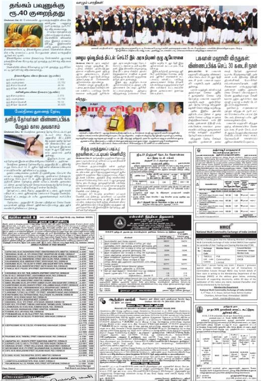 Dinamani Public Notice Advertisement