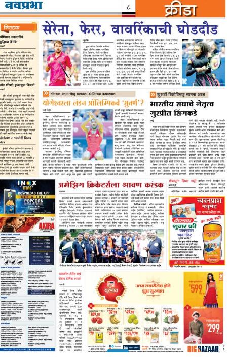 Navprabha Newspaper Ads