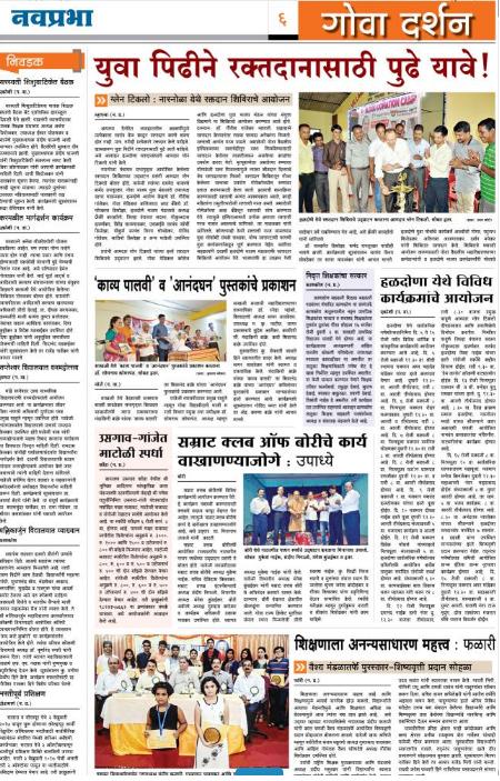 Navprabha Newspaper Advertisement