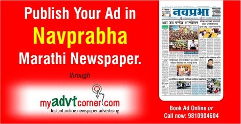 navprabha-newspaper-ads