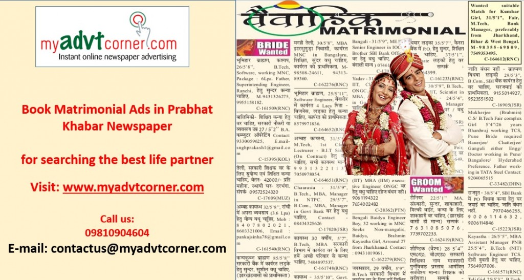 Prabhat Khabar Matrimonial Ads