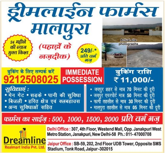 Property Newspaper Ad Booking Online