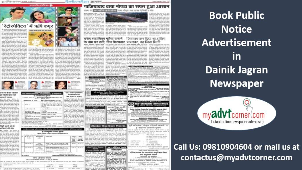Dainik Jagran Public Notice Ads