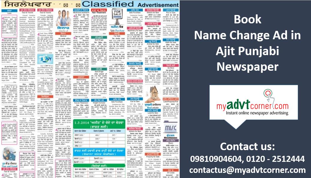 ajit paper You can read all punjabi newspapers here like ajit jalandhar, jagbani, rozana spokesman, punjabi tribune, pehredar, hamdard, ajit weekly and much more.