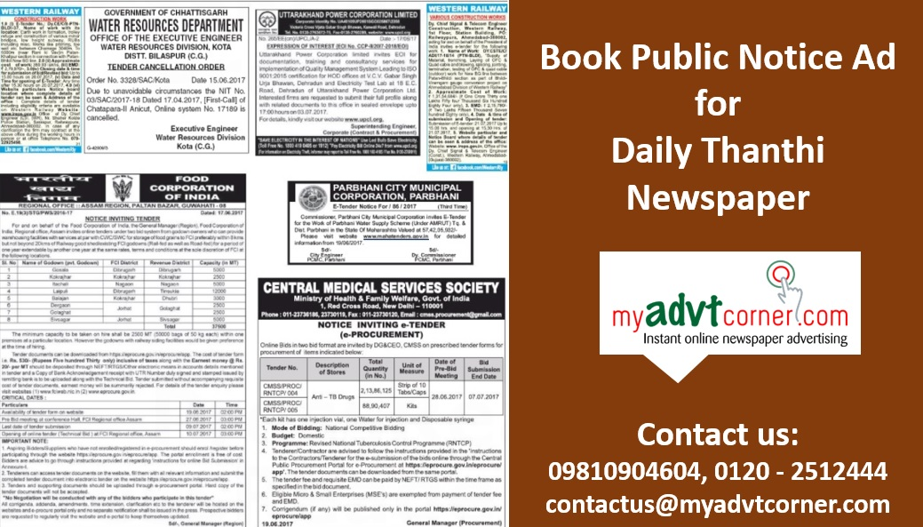 Daily Thanthi Public Notice Ads