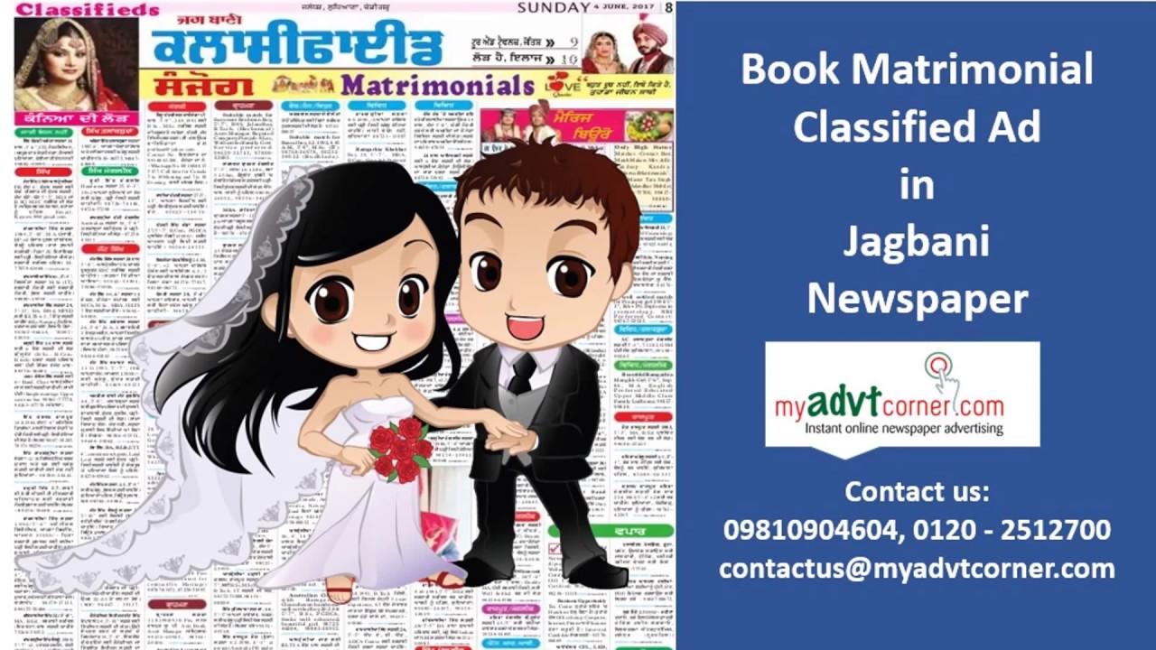 Jagbani Matrimonial Ads