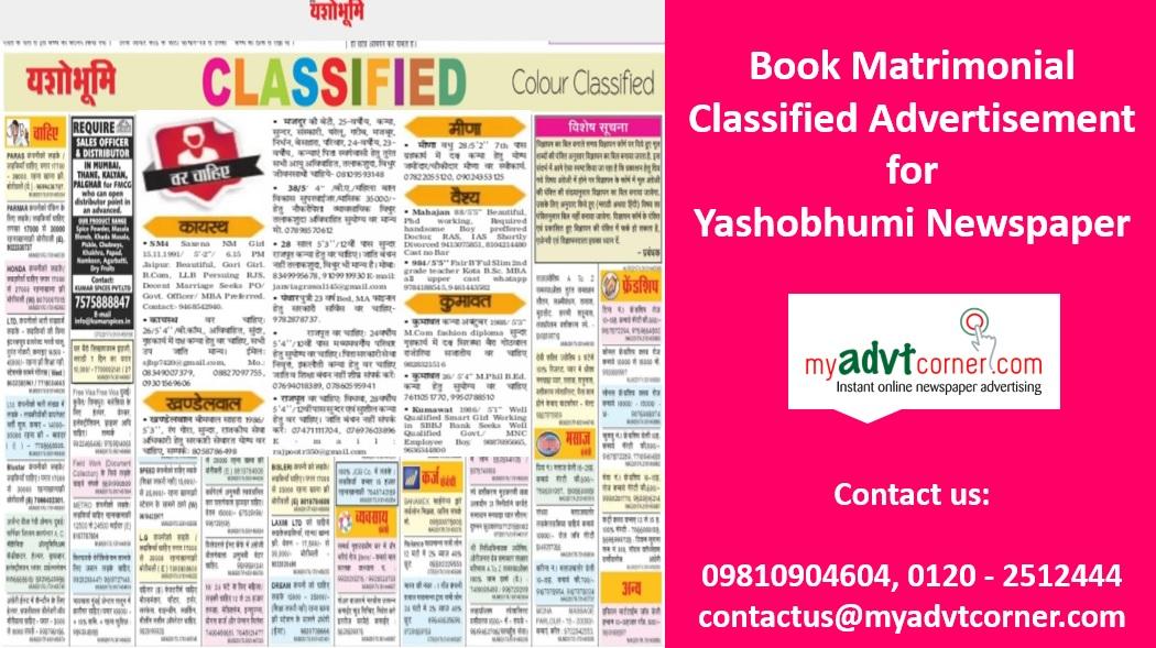 Yashobhumi Matrimonial Ads