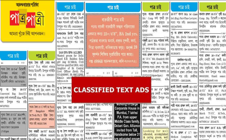ABP Matrimonial Classified Ads