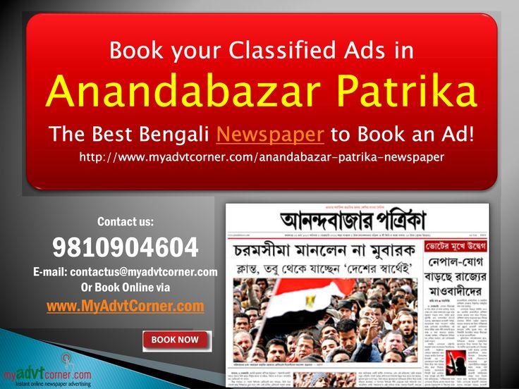 Anandabazar Patrika Newspaper Ads