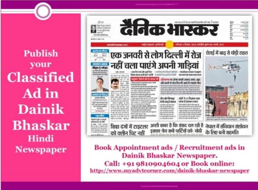 Dainik Bhaskar Newspaper Ads