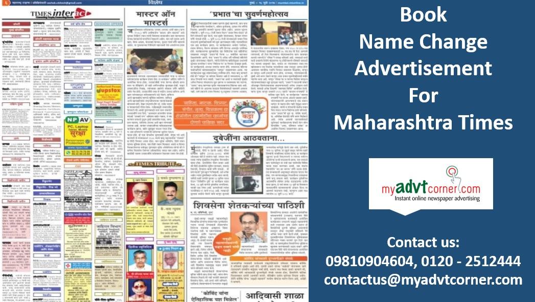 Maharashtra-Times-Name-Change-Ads