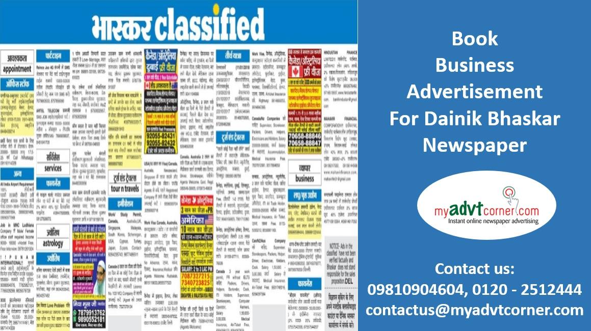 Dainik Bhaskar Business Ads