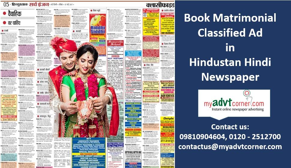 Hindustan-Hindi-Matrimonial-Classified-Ads