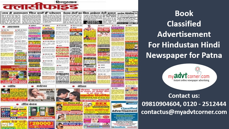 Hindustan Hindi Patna Classified Ads