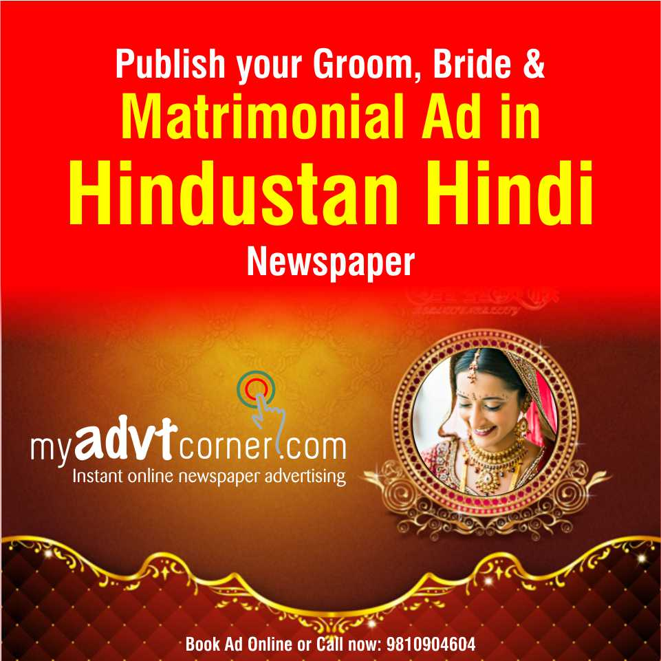 Matrimonial-Ad-in-Hindustan-hindi-Newspaper