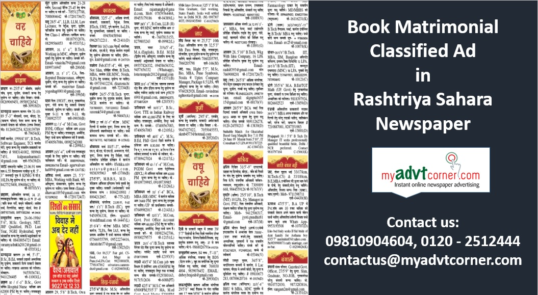 Rashtriya-Sahara-Matrimonial-Ads