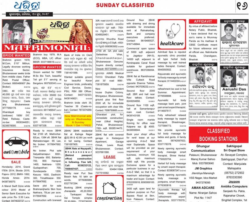 Dharitri Matrimonial Ads