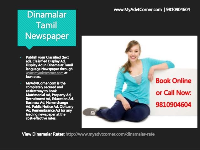 Dinamalar Newspaper Ads