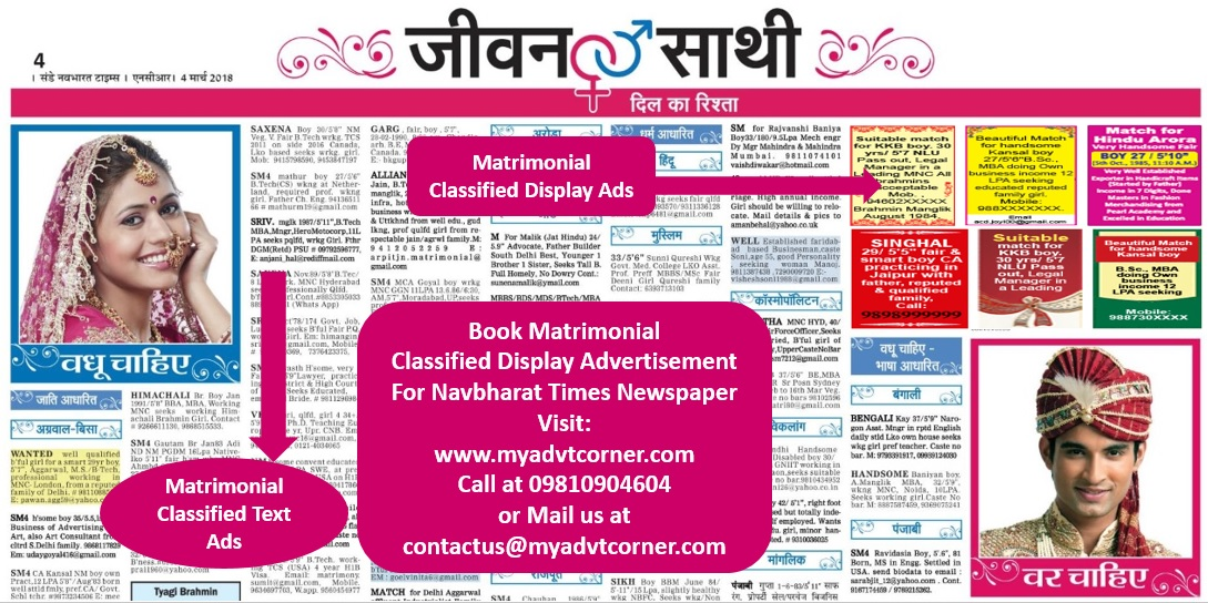 Navbharat Times Matrimonial Classified Display Ads
