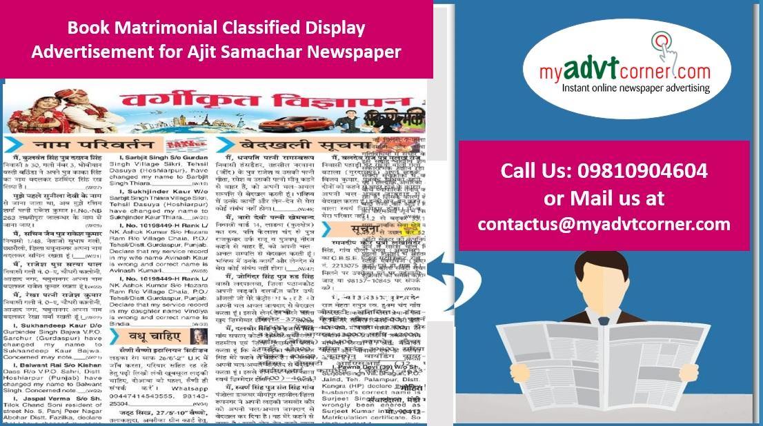 Ajit Samachar Newspaper Ads for matrimony will fix your