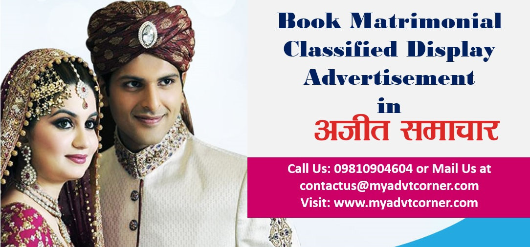 Ajit Samachar Matrimonial Classified Display Ads