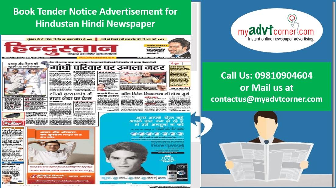 Hindustan Hindi Tender Notice Advertisement