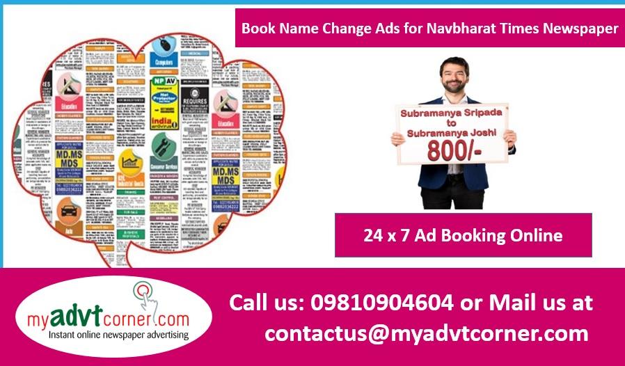 Navbharat Times Name Change Ads