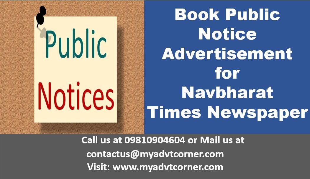 Navbharat Times Public Notice Ads