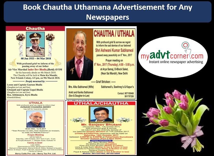 Chautha Uthala Advertisement