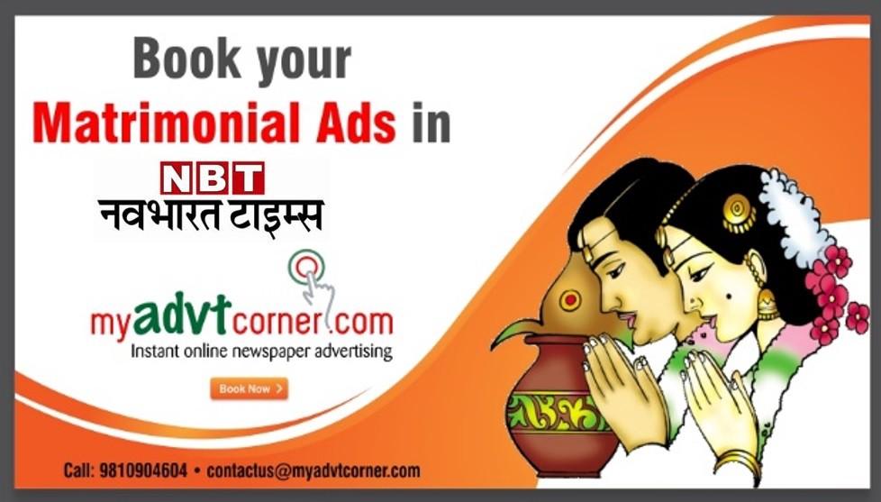 NBT Matrimonial Ads