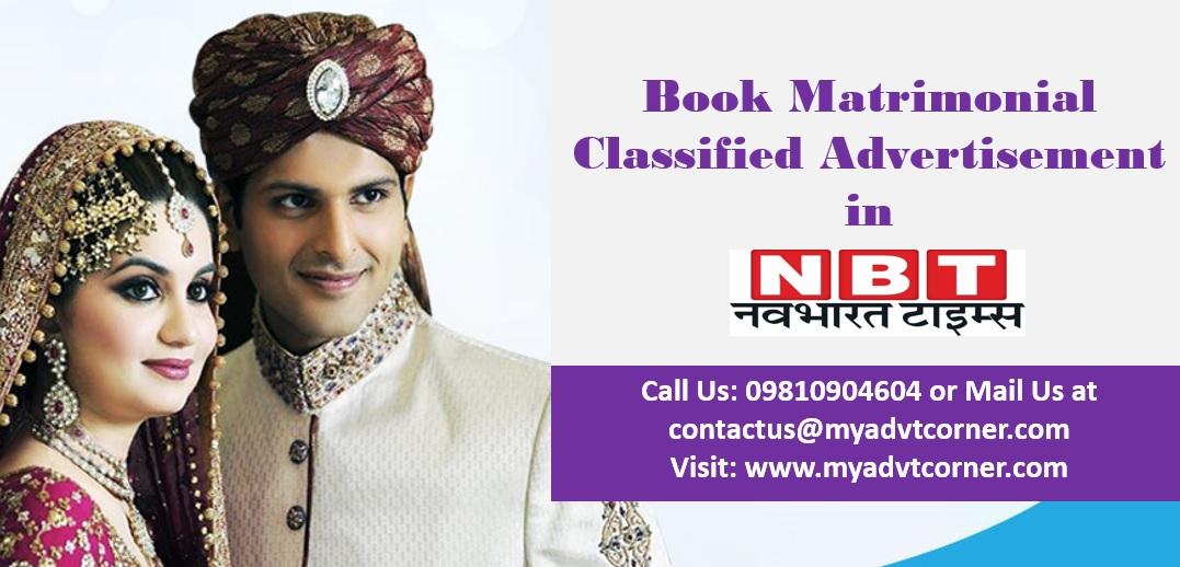 Navbharat Times Matrimonial Advertisement