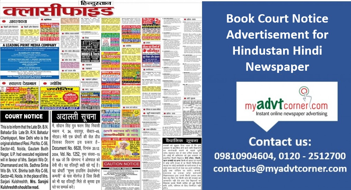 Hindustan Hindi Court Notice Classified Display Ads