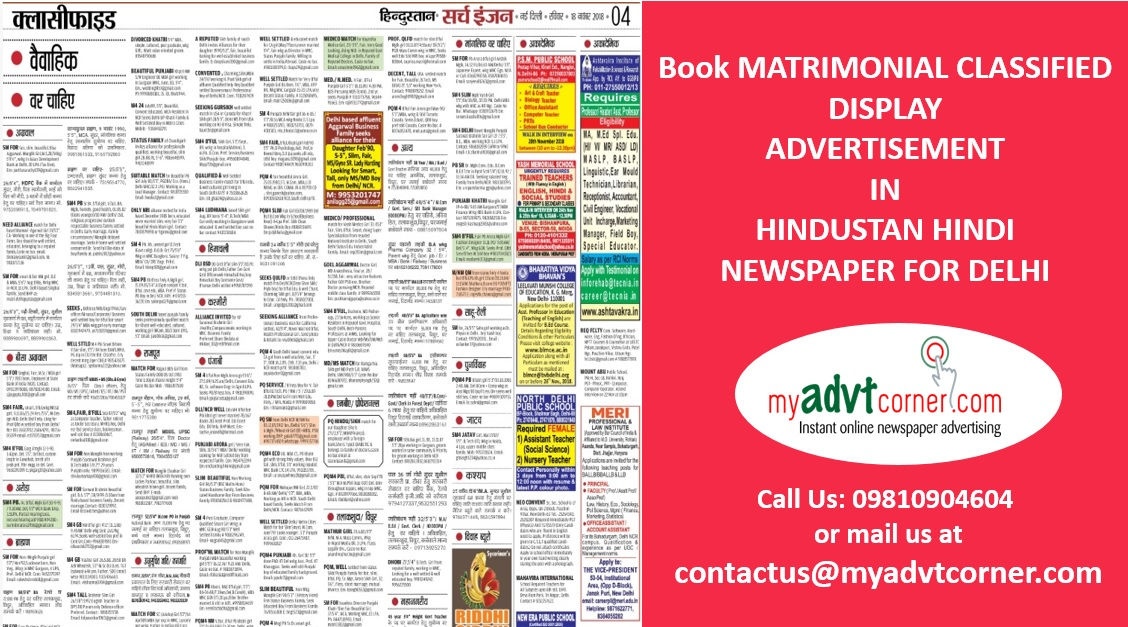 Hindustan Hindi Matrimonial Classified Display Ads