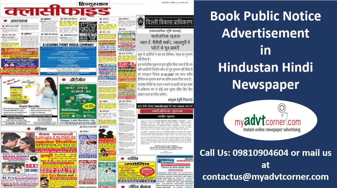 Hindustan Hindi Public Notice Ads