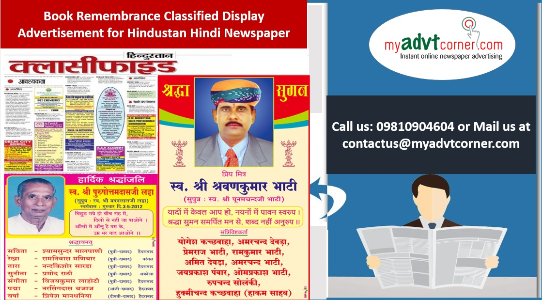 Hindustan Hindi Remembrance Classified Display Ads
