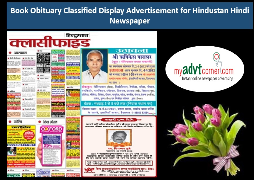 Obituary Classified Display Ad in Hindustan Hindi