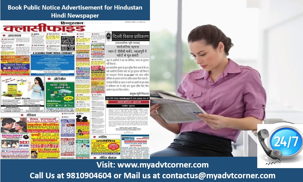 Public Notice Ads in Hindustan Hindi