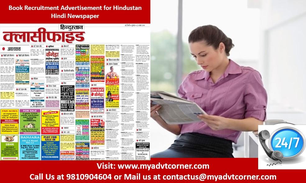 Recruitment Ads in Hindustan Hindi