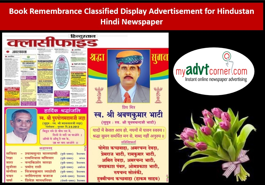 Remembrance Classified Display Ads in Hindustan Hindi Newspaper