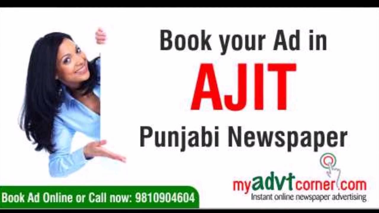 Ajit Punjabi Newspaper Ads