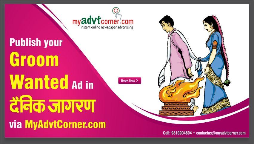 Jagran Matrimonial Ads